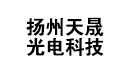 扬州天晟光电科技有限公司