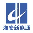湖南湘安新能源科技有限公司