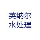 北京英纳尔电力水处理工程技术有限责任公司