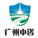 广州中咨交通研究院有限公司