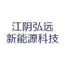 江阴弘远新能源科技有限公司