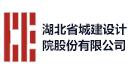 湖北省城建设计院股份有限公司