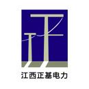 江西正基电力建设有限公司