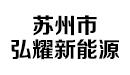 苏州市弘耀新能源电力有限公司