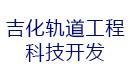 沈阳吉化轨道工程科技开发有限公司
