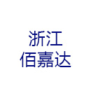 浙江佰嘉达环境工程有限公司