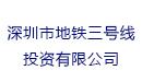 深圳市地铁三号线投资有限公司
