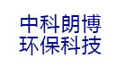 河北中科朗博环保科技有限公司