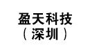 盈天科技(深圳)有限公司