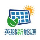 苏州英鹏新能源有限公司