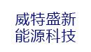 东莞市威特盛新能源科技有限公司