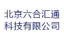 北京六合汇通科技有限公司