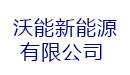 深圳市沃能新能源有限公司