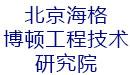 北京海格博顿工程技术研究院有限公司