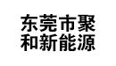 东莞市聚和新能源有限公司