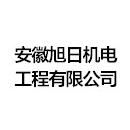 安徽旭日机电工程有限公司