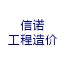 南京信诺工程造价咨询有限责任公司