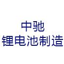 宁波中驰锂电池制造有限公司