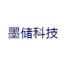 北京墨储科技有限公司