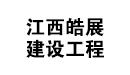 江西皓展建设工程有限公司