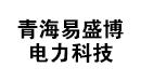 青海易盛博电力科技有限公司