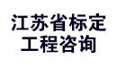 江苏省标定工程咨询有限公司