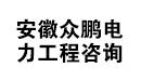 安徽众鹏电力工程咨询有限公司