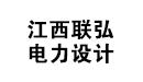 江西联弘电力设计有限公司