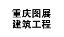 重庆图展建筑工程有限公司