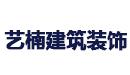 武汉艺楠建筑装饰工程有限公司