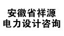 安徽省祥源电力设计咨询有限公司