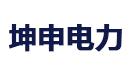 金华坤申电力科技有限公司