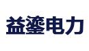 广州晟源电力勘测设计咨询有限公司南京分公司