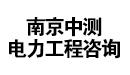 南京中测电力工程咨询有限公司