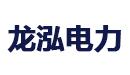 山西龙泓电力工程咨询有限公司