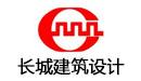 天津市长城建筑设计有限公司