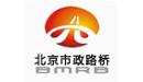 北京国道通公路设计研究院股份有限公司