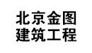 北京金图建筑工程有限公司