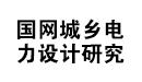 国网城乡电力设计研究(北京)有限公司