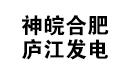 神皖合肥庐江发电有限责任公司