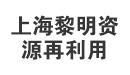 上海黎明资源再利用有限公司