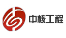 长沙中核工程监理咨询有限公司