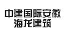 中建国际安徽海龙建筑工业有限公司