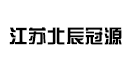 江苏北辰冠源电力设计有限公司