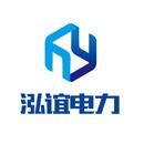 山东泓谊电力科技有限公司