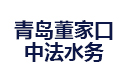 青岛董家口中法水务有限公司