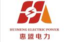 惠盟电力科技有限公司