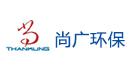 广州尚广环保科技有限公司