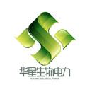 菏泽华星生物电力有限公司