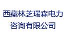 西藏林芝瑞森电力咨询有限公司